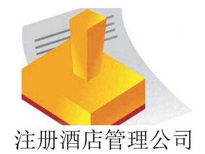 最新厦门酒店管理公司注册流程