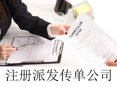 最新厦门派发传单公司注册流程