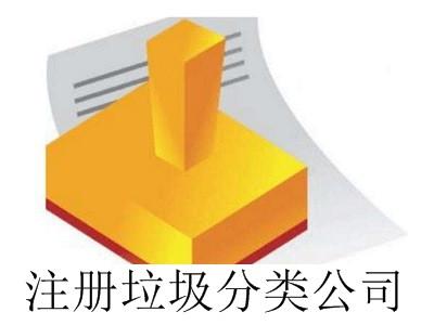 最新厦门注册垃圾分类公司流程