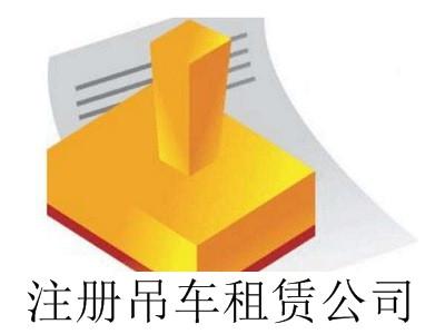 最新厦门吊车租赁公司注册流程