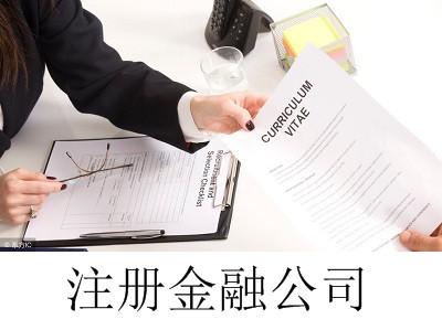 最新厦门金融公司注册流程