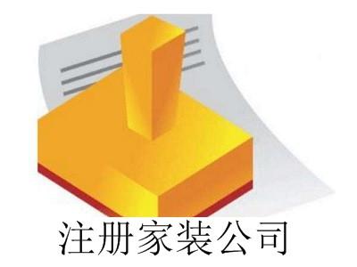 最新厦门注册家装公司流程