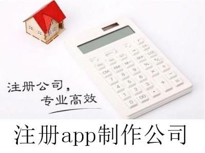 最新厦门注册app制作公司流程