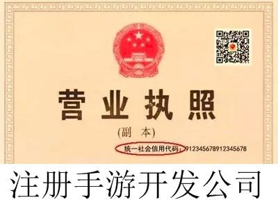 最新厦门手游开发公司注册流程
