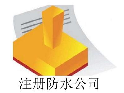 最新厦门注册防水公司流程