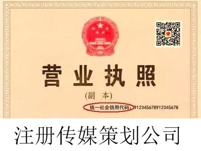 最新厦门传媒策划公司注册流程