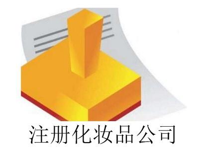 最新厦门化妆品公司注册流程