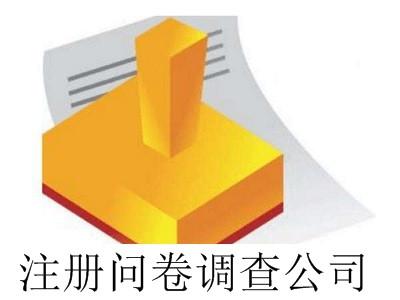 最新厦门问卷调查公司注册流程