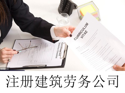 最新厦门建筑劳务公司注册流程