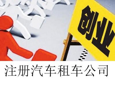 最新厦门汽车租车公司注册流程