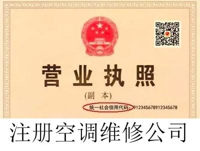 最新厦门空调维修公司注册流程