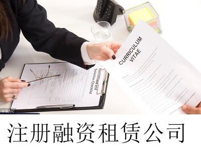 最新厦门融资租赁公司注册流程