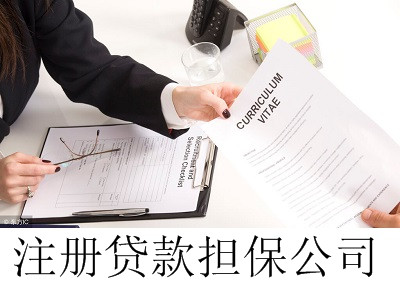 最新厦门贷款担保公司注册流程