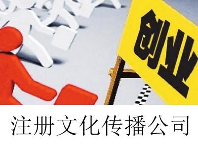最新厦门文化传播公司注册流程