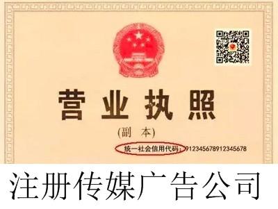 最新厦门传媒广告公司注册流程