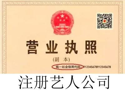 最新厦门艺人公司注册流程