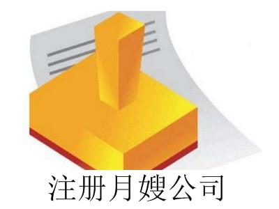 最新厦门注册月嫂公司流程