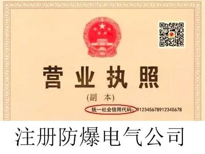 最新厦门防爆电气公司注册流程
