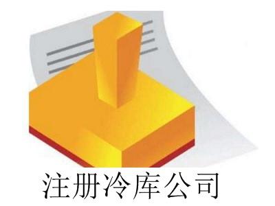 最新厦门注册冷库公司流程
