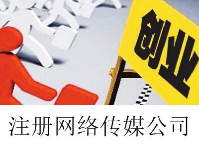 最新厦门网络传媒公司注册流程
