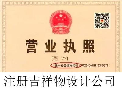 最新厦门吉祥物设计公司注册流程