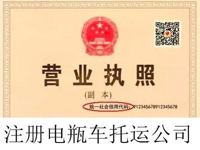 最新厦门电瓶车托运公司注册流程