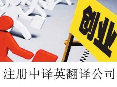 最新厦门中译英翻译公司注册流程