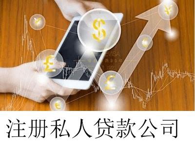 最新厦门私人贷款公司注册流程