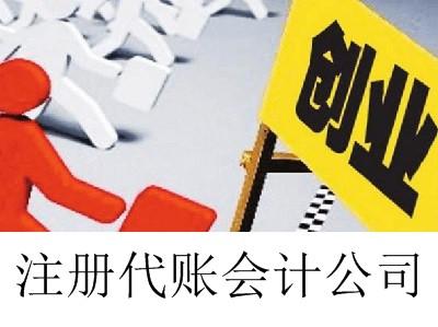 最新厦门代账会计公司注册流程