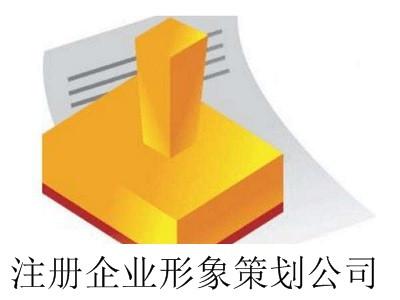 最新厦门企业形象策划公司注册流程