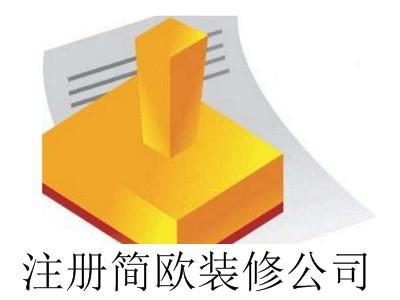 最新厦门注册简欧装修公司流程