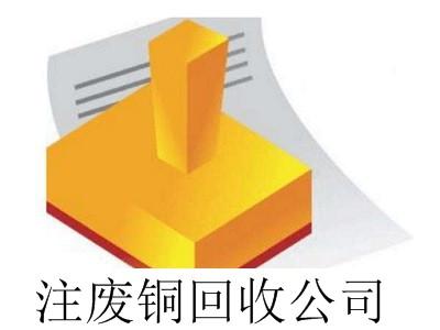 最新厦门注册废铜回收公司流程