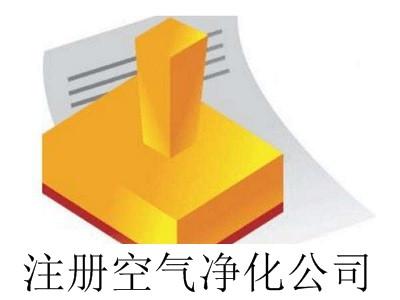 最新厦门注册空气净化公司流程