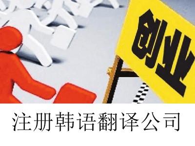最新厦门韩语翻译公司注册流程