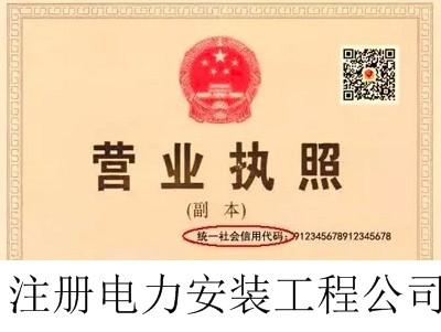 最新厦门电力安装工程公司注册流程