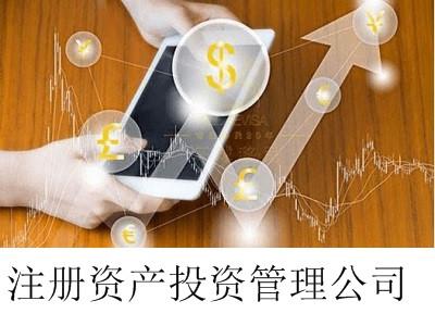 最新厦门资产投资管理公司注册流程