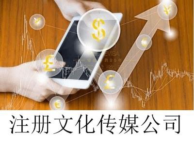 最新厦门文化传媒公司注册流程