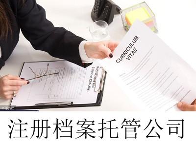 最新厦门档案托管公司注册流程