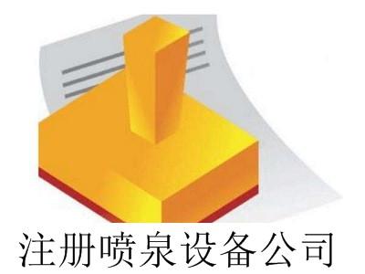 最新厦门喷泉设备公司注册流程