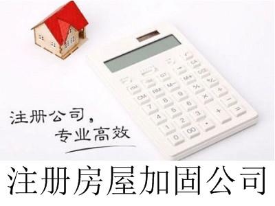 最新厦门注册房屋加固公司流程