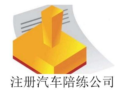 最新厦门注册汽车陪练公司流程