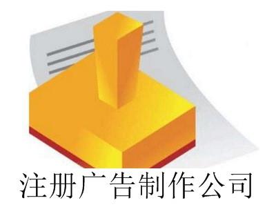 最新厦门广告制作公司注册流程