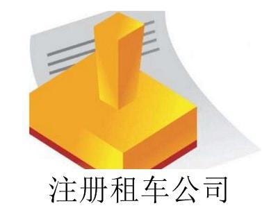 最新厦门注册租车公司流程