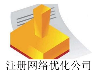最新厦门注册网络优化公司流程