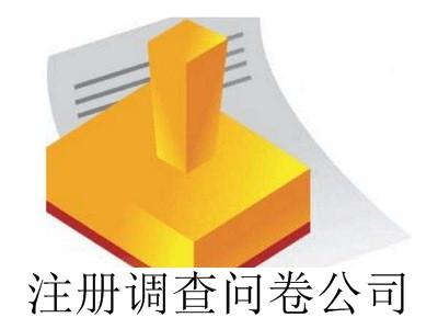 最新厦门注册调查问卷公司流程