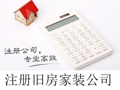 最新厦门注册旧房家装公司流程