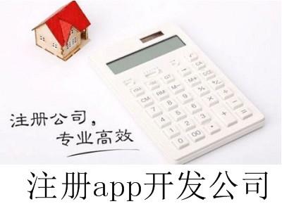 最新厦门注册app开发公司流程