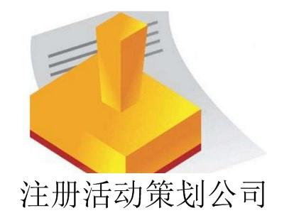 最新厦门注册活动策划公司流程