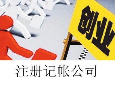 最新厦门记帐公司注册流程