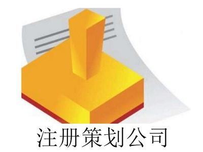 最新厦门注册策划公司流程